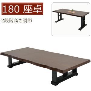 座卓 幅180cm ローテーブル 2段階高さ調節 木製 リビングテーブル ダイニングテーブル 和風モダン taiho-kagu