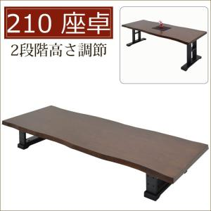 座卓 幅210cm ローテーブル 2段階高さ調節 木製 リビングテーブル ダイニングテーブル 和風モダン taiho-kagu