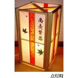 手作り行灯 行燈 あんどん Lサイズ 紅葉&商売繁昌|taiho-kagu