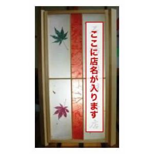 手作り行灯 行燈 あんどん Lサイズ 紅葉&文字(店名等)いり|taiho-kagu