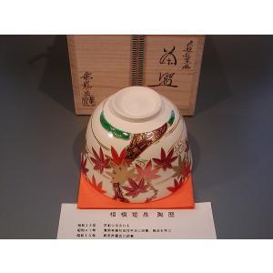 茶道具 抹茶茶碗 色絵 紅葉(もみじ)画、京都 相模竜泉作|taikando|04