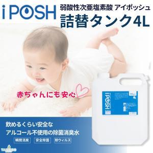 Local Power iPOSH(アイポッシュ) 詰め替えタンク 4L/200ppm  ・飲めるほ...