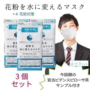 【3個セット】 花粉を水に変えるマスク +4 くもり止めなし ふつうサイズ (約160mm×約95mm) 【クリックポストでお届けします】|taikeido-ys