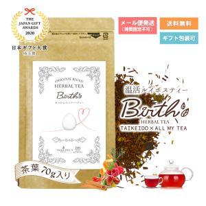 ルイボスティー ハーブティー Birth 70g お徳用 大慶堂 × オールマイティー 最上級レッドルイボス taikeido-ys
