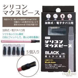 マウスピース 電子タバコ ブラック 5個入り シリコン 柔らかい 吸い口 調整シール付き 東京パイプ...