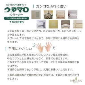 ウタマロクリーナー 詰め替え用 350ml × 2個セット|taikeido-ys|03