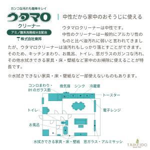 ウタマロクリーナー 詰め替え用 350ml × 2個セット|taikeido-ys|04