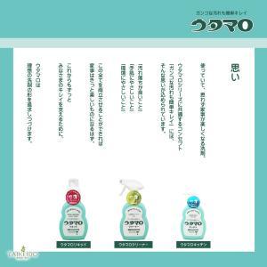ウタマロクリーナー 詰め替え用 350ml × 2個セット|taikeido-ys|05