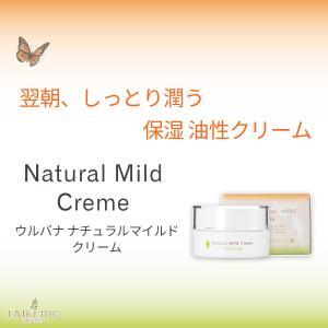 ウルバナ ナチュラルマイルドクリーム (保湿 油性クリーム) 30g うるばな宮古 スキンケア 化粧品 ビデンスピローサエキス|taikeido-ys
