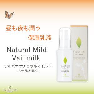 ウルバナ ナチュラルマイルド ベールミルク (保湿 乳液) 80ml うるばな宮古 スキンケア ビデンスピロ ーサエキス|taikeido-ys