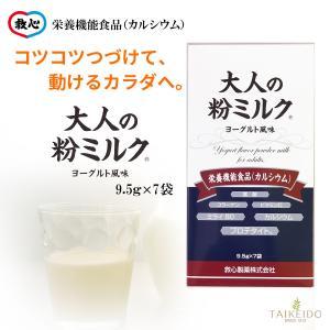 救心製薬  大人の粉ミルク ヨーグルト風味 9.5g×7袋 taikeido-ys