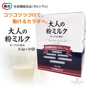 救心製薬  大人の粉ミルク ヨーグルト風味 9.5g×30袋 taikeido-ys