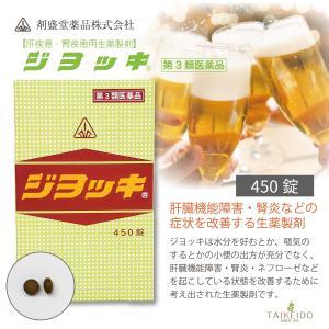 【第3類医薬品】 ホノミ漢方 ジョッキ 450錠 肝臓機能障害 腎炎 むくみ