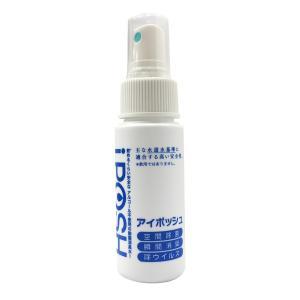 iPOSH (アイポッシュ) 携帯用スプレータイプ 50ml 【除菌 消臭 次亜塩素酸】