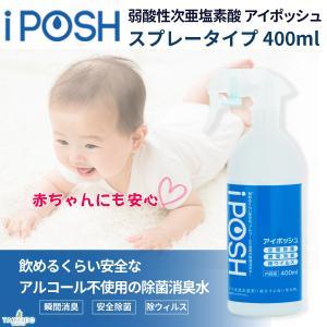 iPOSH(アイポッシュ) 400ml/200ppm  スプレータイプ  安心 除菌消臭水