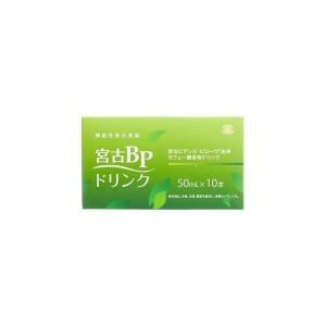 宮古BPドリンク(機能性表示食品)50ml×10本 宮古ビデンスピローサ由来のカフェー酸には目や鼻の...