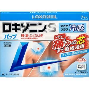 ・「ロキソニンSパップ」は肩・腰・関節・筋肉の痛みにすぐれた効き目をあらわします。 ・このお薬の有効...
