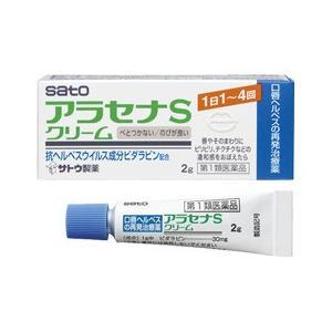●有効成分に「ビダラビン」を配合した初めてのOTC医薬品で、医療用で使用されている「アラセナ-A軟膏...