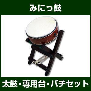 平胴太鼓 1尺1寸  みにっ鼓1.1セット 平胴太鼓・専用台・バチ|taiko-center