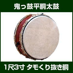 太鼓 平胴太鼓 1尺3寸(約39cm) タモくり抜き胴|taiko-center