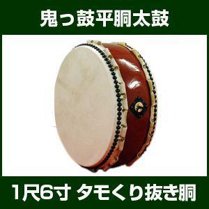 太鼓 平胴太鼓 1尺6寸(約48cm) タモくり抜き胴|taiko-center