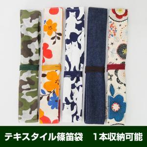 篠笛袋 笛袋 テキスタイル笛袋|taiko-center