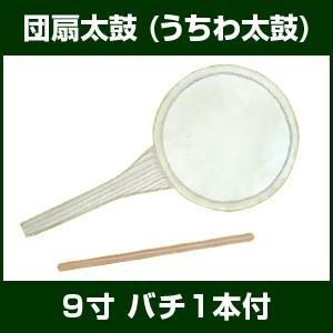 限定数特価 うちわ太鼓 9寸(27cm)|taiko-center