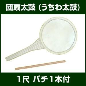 限定数特価 うちわ太鼓 1尺(30cm)|taiko-center