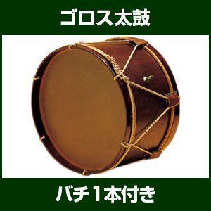 ゴロス太鼓 チンドンヤ ちんどんや|taiko-center