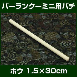 【2017大蔵ざらえ】パーランクーミニ用バチ 1.5×30cm 素材ホオ taiko-center