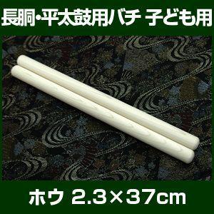 バチ 太鼓バチ 太鼓用バチ 子ども用 2.3×37cm 素材ホオ 2本1組 taiko-center