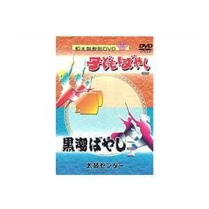 和太鼓教則DVD「子供ばやし・黒潮ばやし」 taiko-center