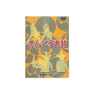 和太鼓教則DVD「てんころ太鼓」 taiko-center