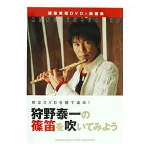 篠笛 教則DVD 狩野泰一の篠笛を吹いてみよう taiko-center