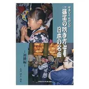 篠笛 教則本 やさしくたのしい篠笛の吹き方と日本の名曲 taiko-center