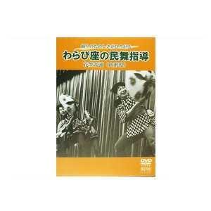 花笠音頭(山形県) わらび座の民舞指導DVD taiko-center