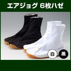 エアジョグ 6枚ハゼ  白か黒 丸五 エアージョグ 祭り足袋 taiko-center
