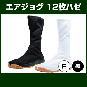 エアジョグ 12枚ハゼ 白か黒 丸五製 祭り足袋 エアージョグ taiko-center