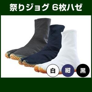 足袋 祭りジョグ6枚 白・黒 祭り足袋
