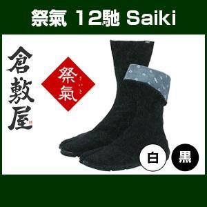 倉敷屋 足袋 祭氣12馳 Saiki 色:白か黒 祭り足袋 -お取り寄せ商品-|taiko-center
