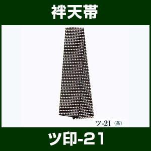 袢天帯(茶) ツ印 -お取り寄せ商品-|taiko-center