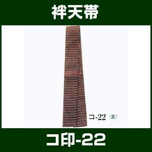 袢天帯 茶色 コ印 -お取り寄せ商品-|taiko-center