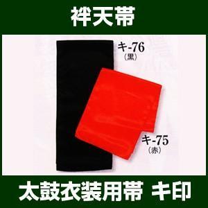 太鼓衣装用帯 キ印 -お取り寄せ商品-|taiko-center