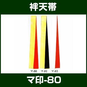 袢天帯 マ印 -お取り寄せ商品-|taiko-center