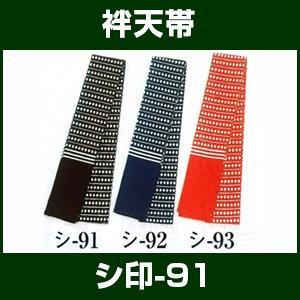 子供用袢天帯 シ印 -お取り寄せ商品-|taiko-center