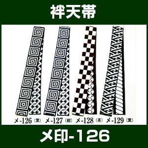 袢天帯 メ印 -お取り寄せ商品-|taiko-center