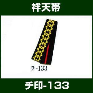 袢天帯 チ印 -お取り寄せ商品-|taiko-center