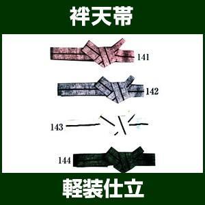 袢天帯 軽装仕立 -お取り寄せ商品-|taiko-center