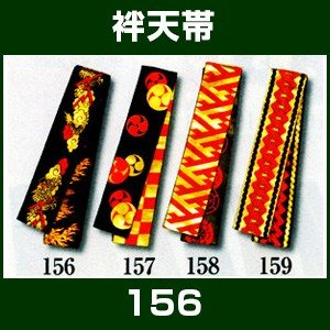 よさこい袢天帯 -お取り寄せ商品-|taiko-center