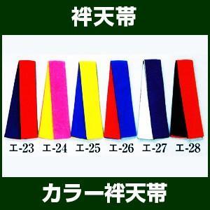 カラー袢天帯 エ印 -お取り寄せ商品-|taiko-center
